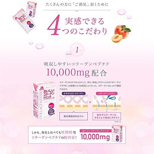 新品激安即決 森永製菓 おいしいコラーゲンドリンク 125ml×12本 ピーチ味 [ 美容 コラーゲン セラミド ビ_画像7