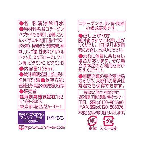 新品激安即決 森永製菓 おいしいコラーゲンドリンク 125ml×12本 ピーチ味 [ 美容 コラーゲン セラミド ビ_画像2