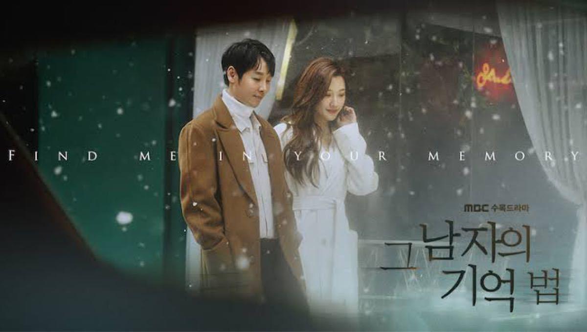 韓国ドラマ・その男の記憶法