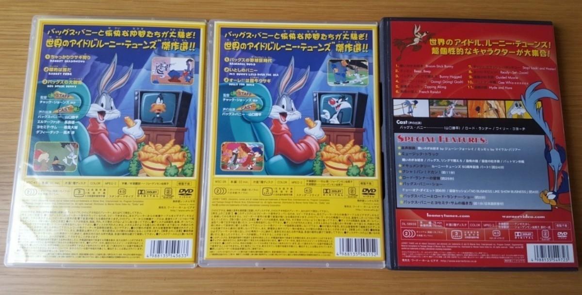 DVD ルーニー・テューンズ DVD 3枚セット