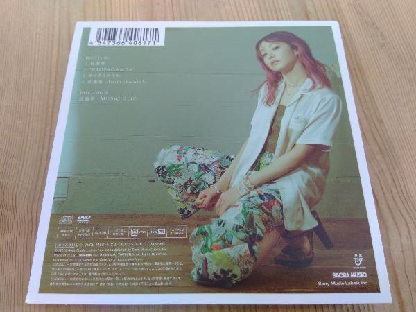 鬼滅の刃主題歌 LiSA CD 紅蓮華(初回生産限定盤)(DVD付)(紙ジャケット仕様) _画像2