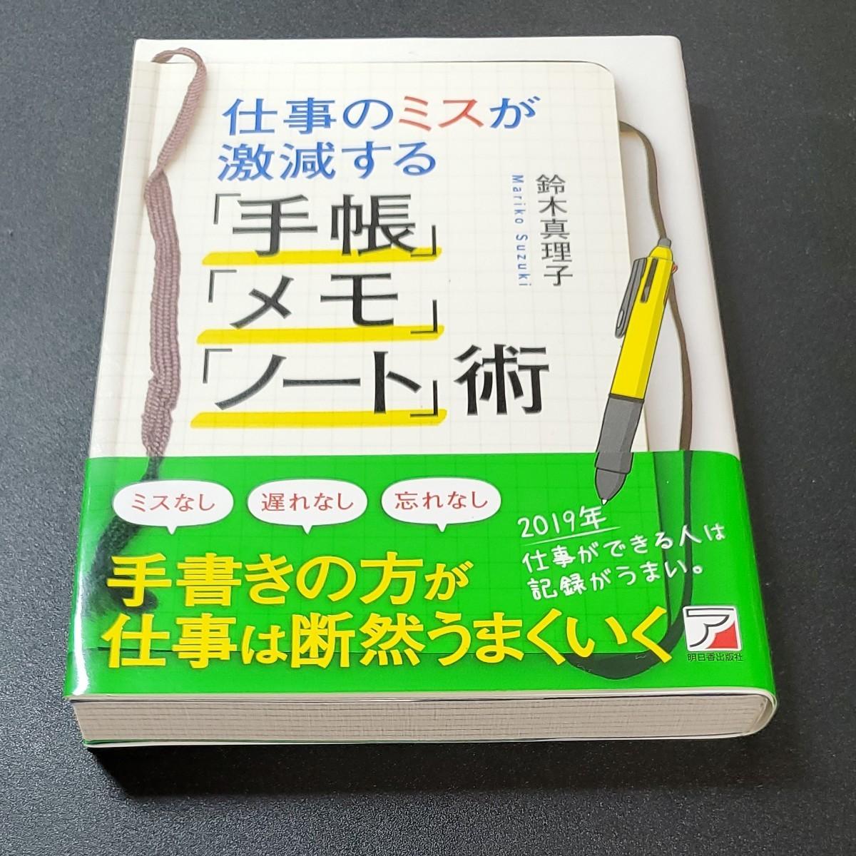 仕事のミスが激減する「手帳」「メモ」「ノート」術 鈴木真理子