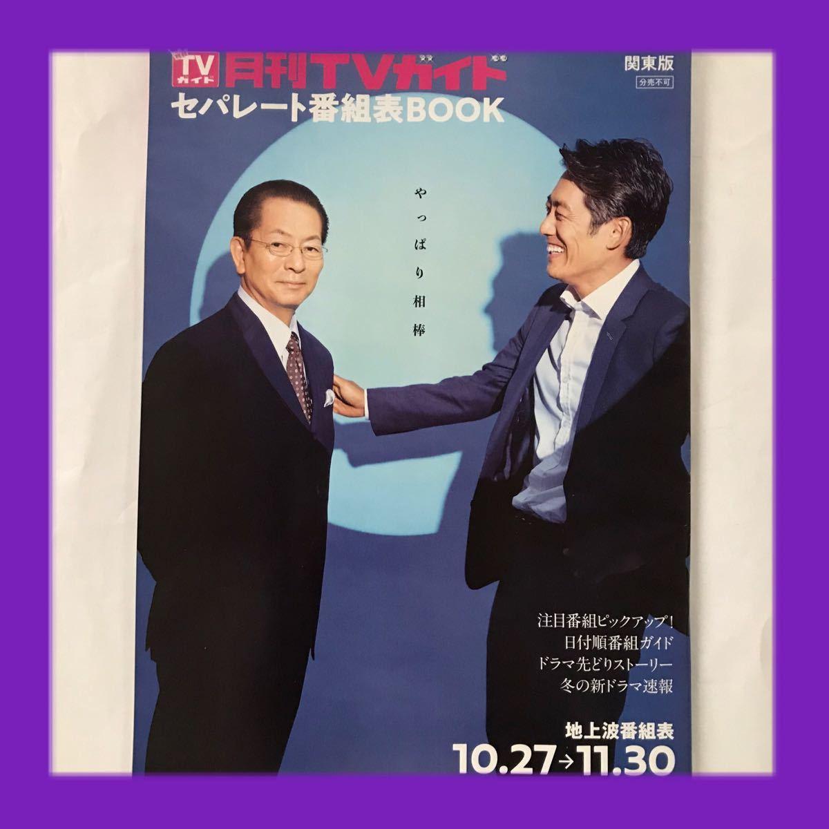 月刊テレビガイド セパレート番組表BOOK