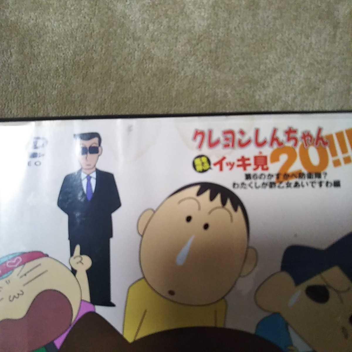 DVD クレヨンしんちゃん イッキ見 第6のかすかべ防衛隊?わたくしが酢乙女あいですわ