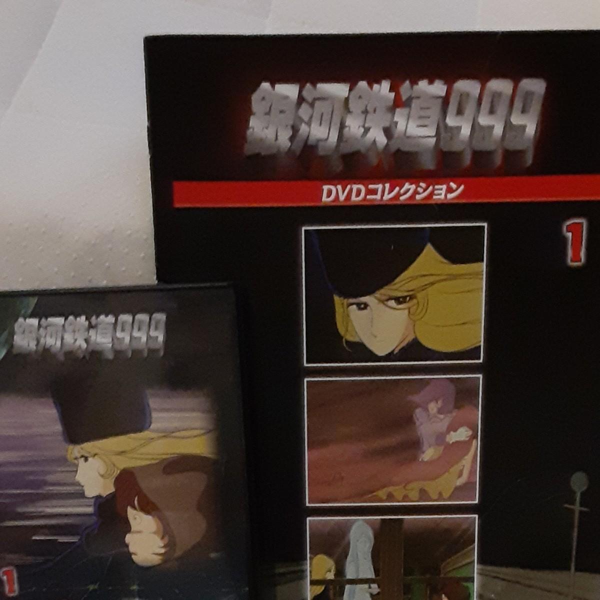 銀河鉄道999 DVDコレクション1