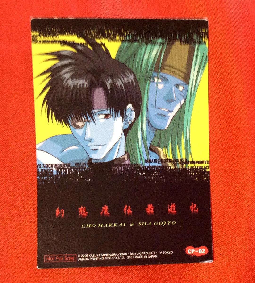 幻想魔伝最遊記 トレーディングカード CP-02 非売品 当時モノ 希少 A1377_画像2