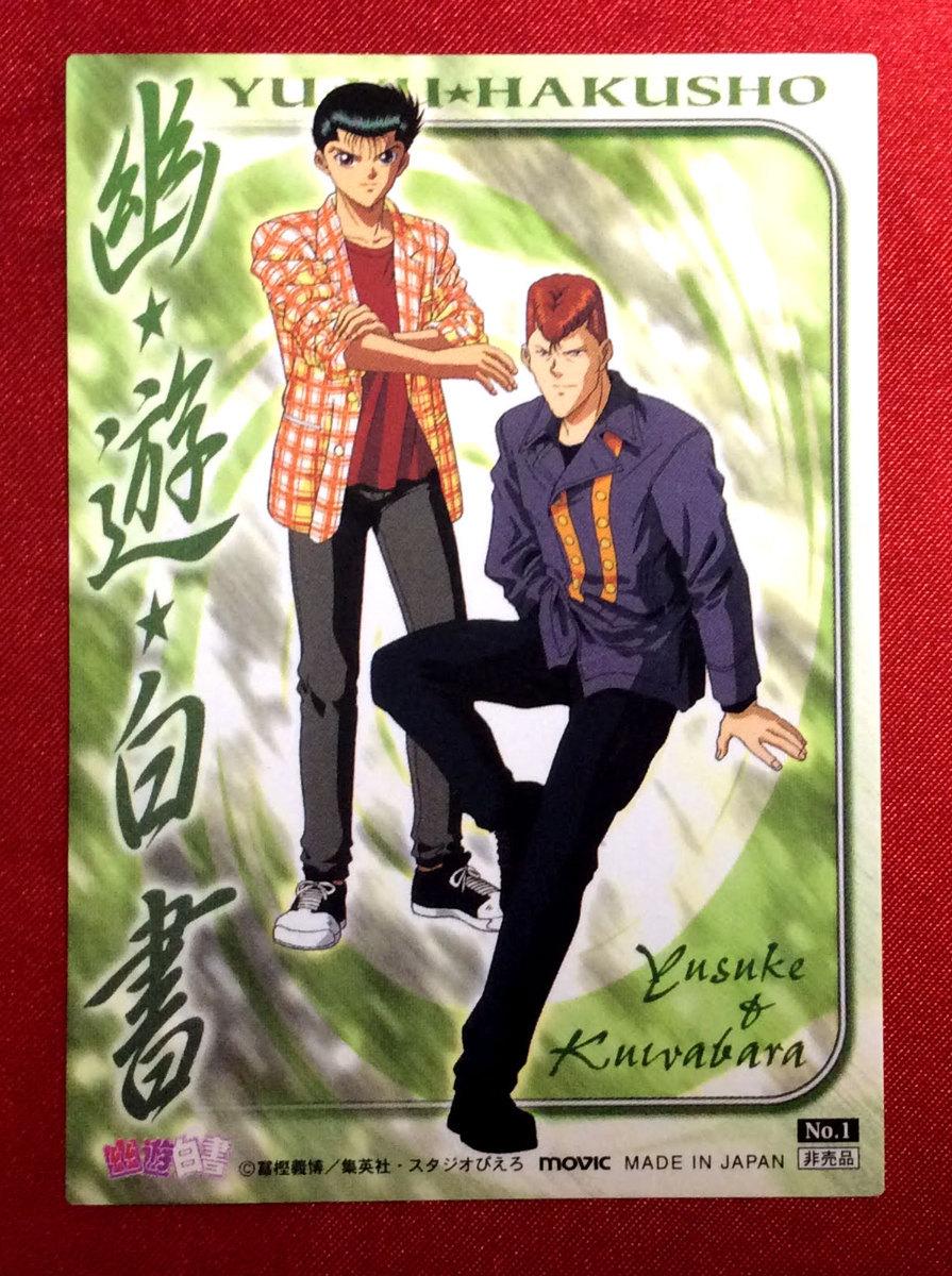 幽遊白書 トレーディングカード 初版 非売品 プロモーションカード No.1 希少 A587_画像2