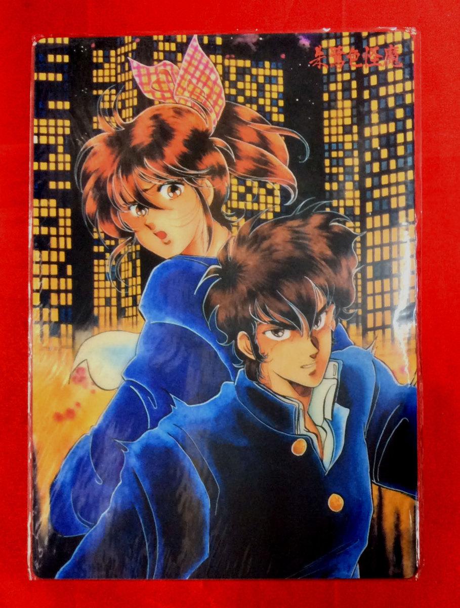 朱鷺色怪魔 鈴宮和由 下敷き 1989年 当時モノ 希少 A977