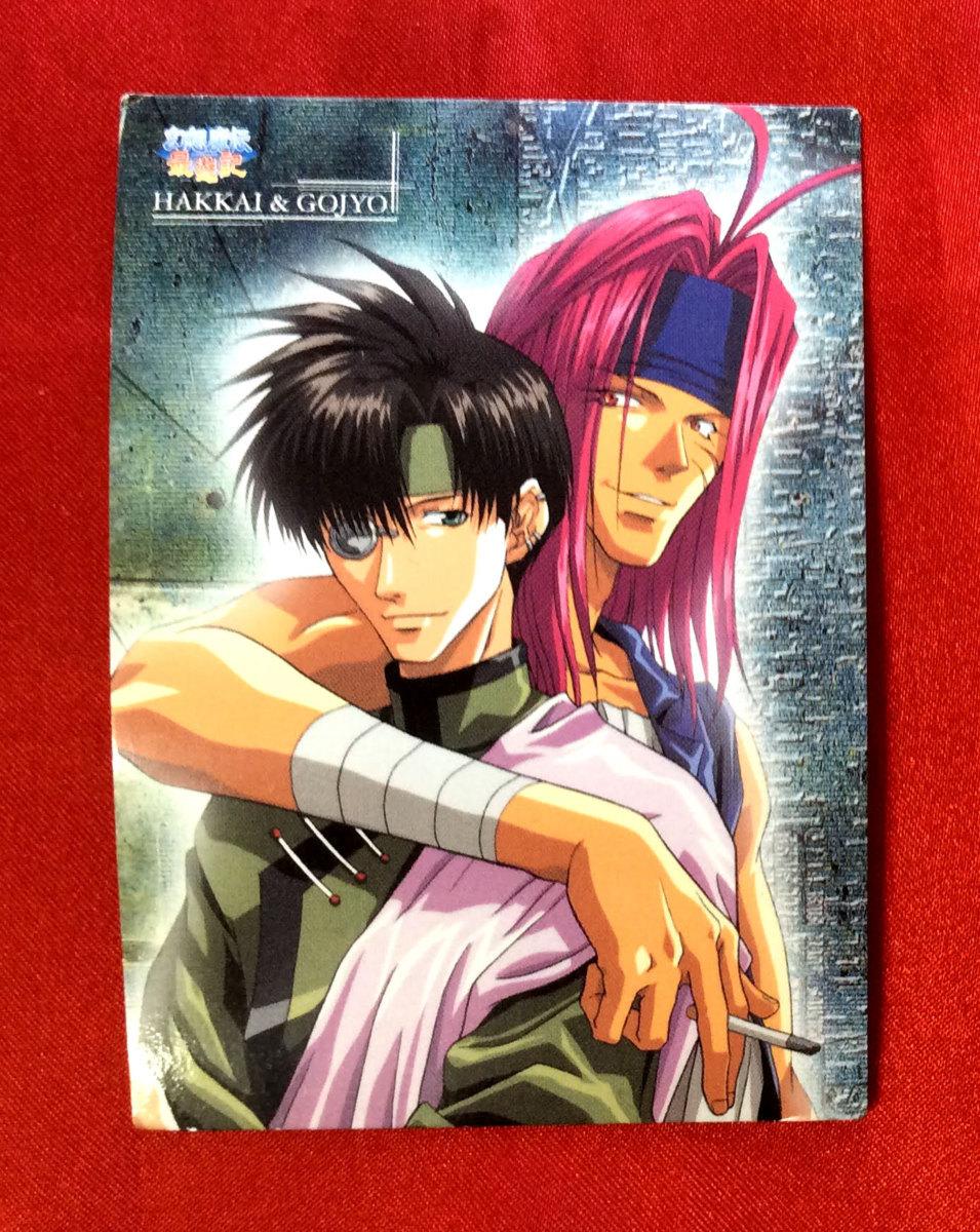 幻想魔伝最遊記 トレーディングカード CP-02 非売品 当時モノ 希少 A1377_画像1