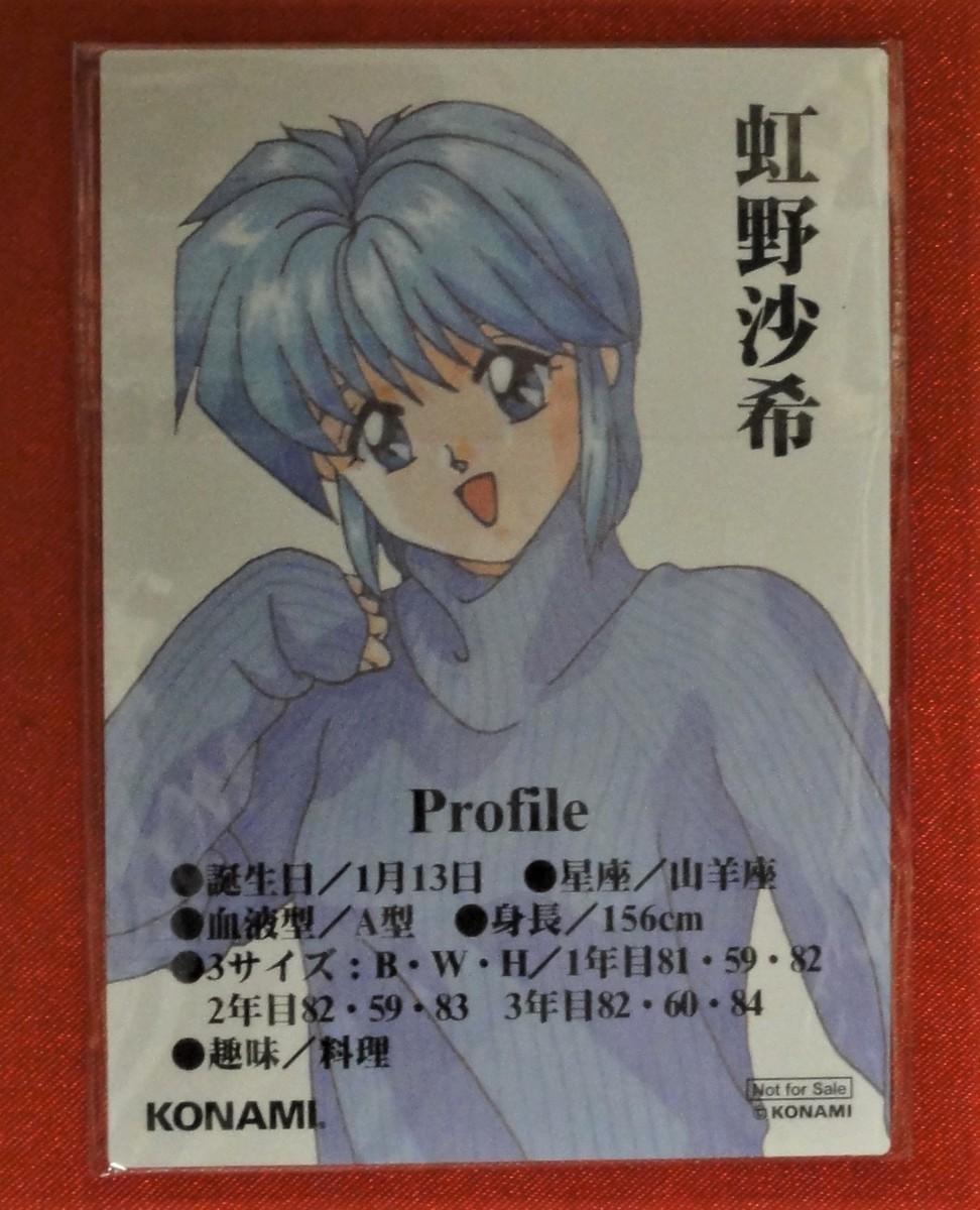 ときめきメモリアル 非売品 トレーディングカード Happy Birthday 虹野沙希 A531_画像2