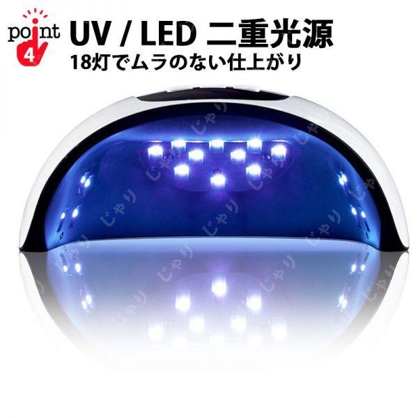 LED ライト 54W 紫外線 ジェルネイル ランプ ジマシン UV レジン デザイン カラー 殺菌 消毒 キット ネイルアート ペディキュア シール_画像5