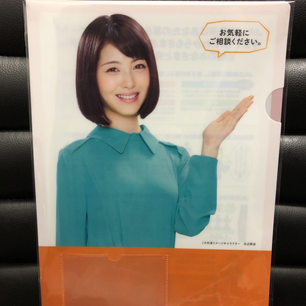 未使用★浜辺美波 非売品 クリアファイル  JA共済 ★_画像2