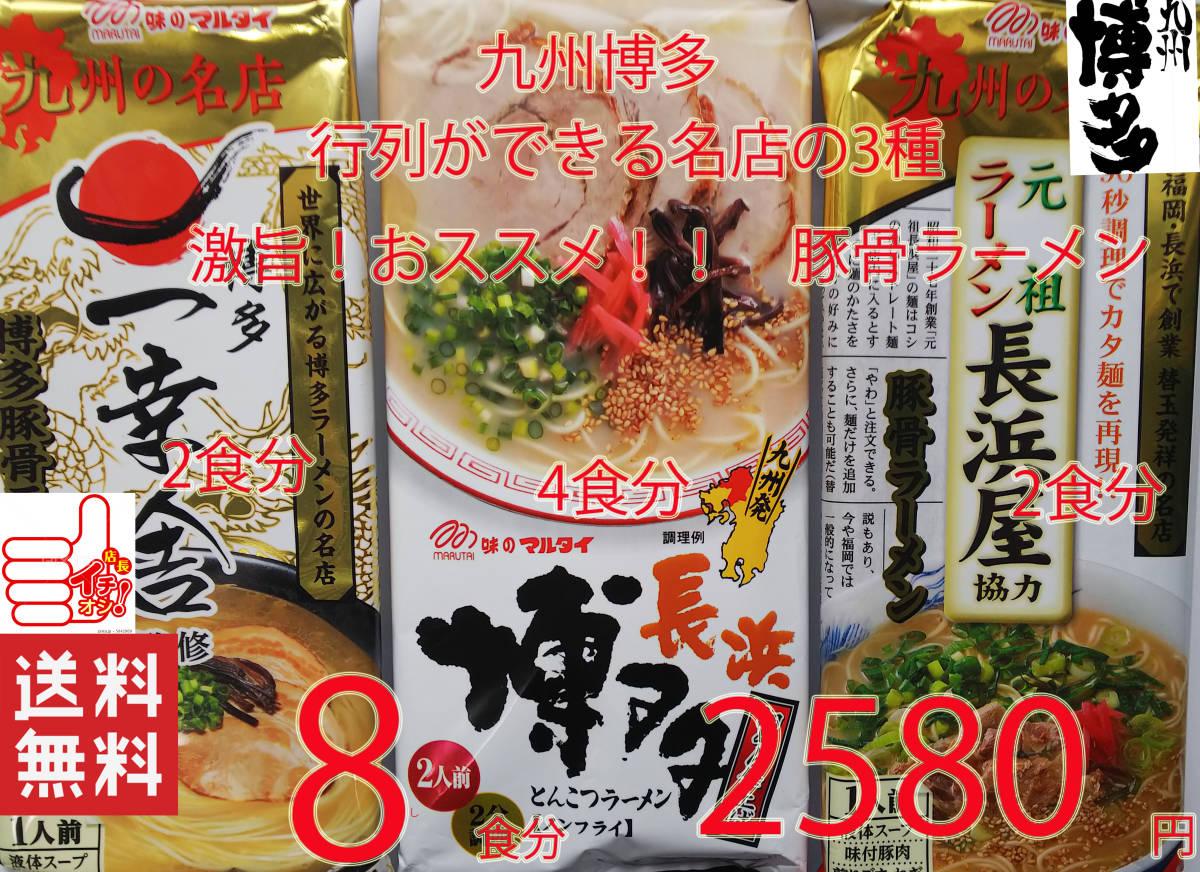 九州博多 行列のできる有名店 3店舗 豚骨ラーメン 3種 セット  8食分 (一幸舎2食 博多長浜4食 長浜屋2食) ¥2580 _画像1