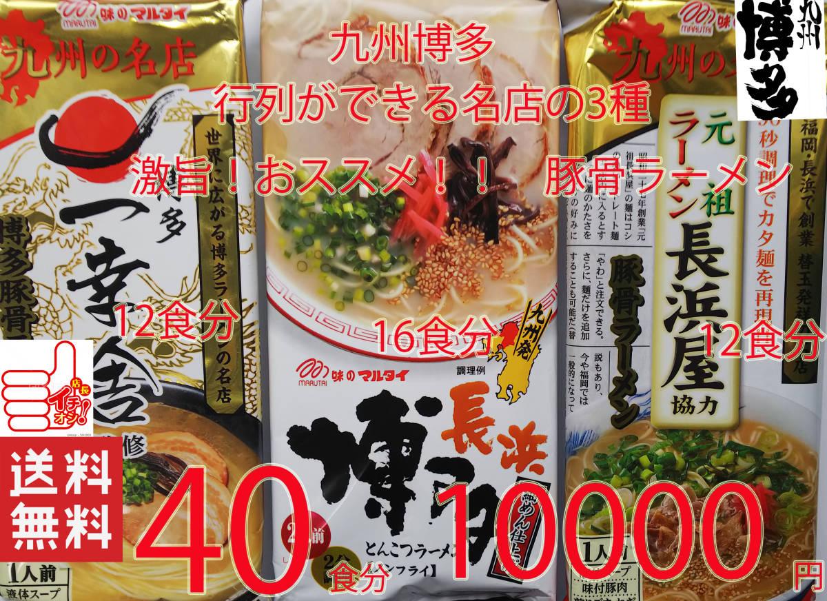 九州博多 行列のできる有名店 3店舗 豚骨ラーメン 3種 セット  40食分 (一幸舎12食 博多長浜16食 長浜屋12食) ¥10000 _画像1