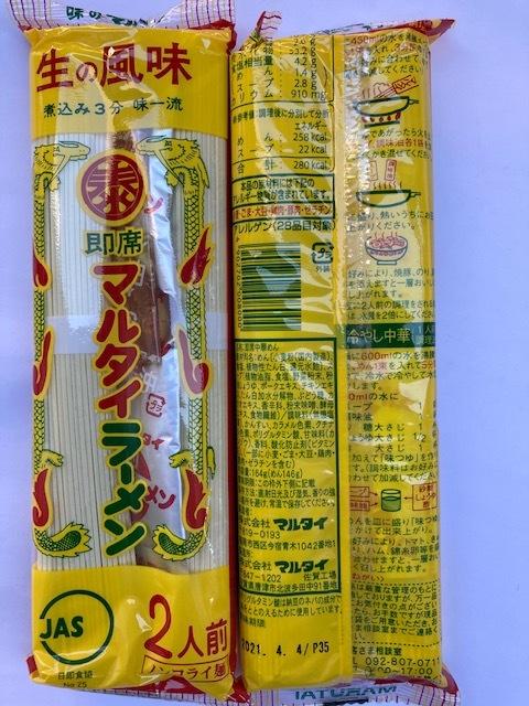 ラーメン 2食分¥448 九州博多の超定番 醤油豚骨味 棒ラーメン うまかばーい ポイント消化_画像2