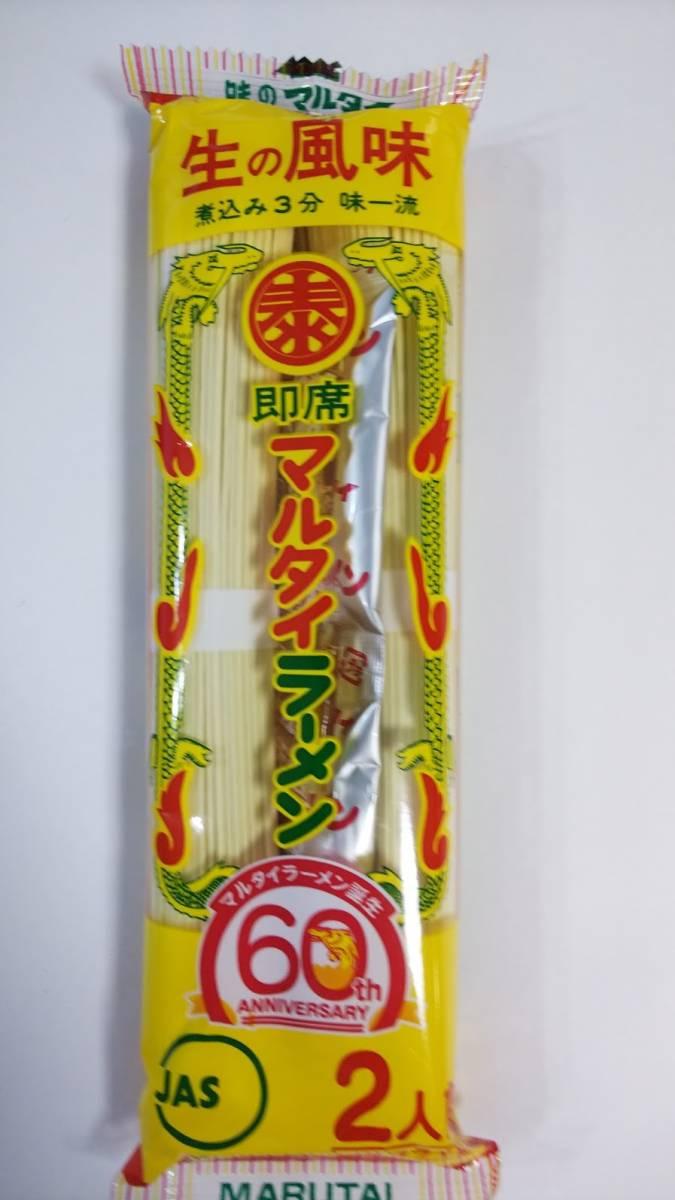 ラーメン 2食分¥448 九州博多の超定番 醤油豚骨味 棒ラーメン うまかばーい ポイント消化_画像3