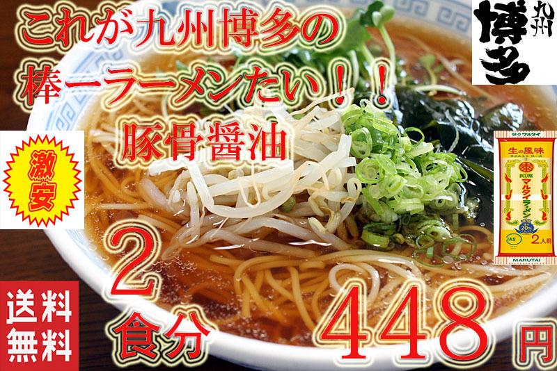 ラーメン 2食分¥448 九州博多の超定番 醤油豚骨味 棒ラーメン うまかばーい ポイント消化_画像1