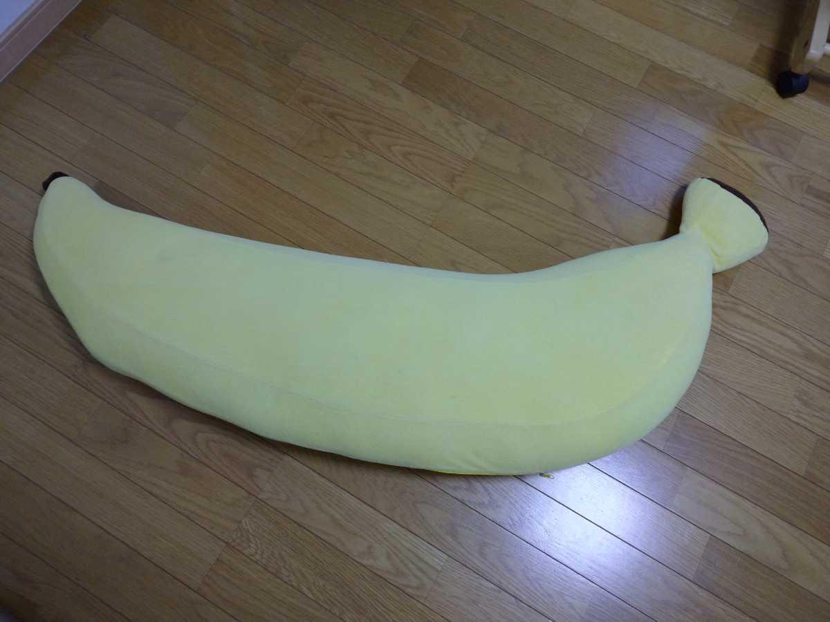 即決!バナナ型クッション抱き枕黄色イエロー