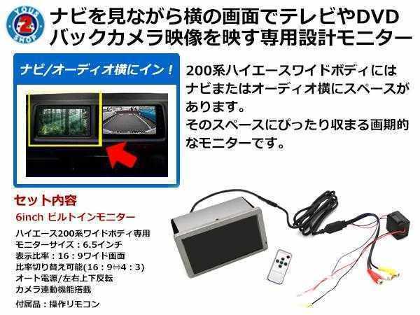ビルトインモニター 6.5インチ 1型2型3型4型 ハイエース 200系 ワイド専用 GL/DX/グランドキャビン 埋込式 ダブルモニター ツインモニター_画像2