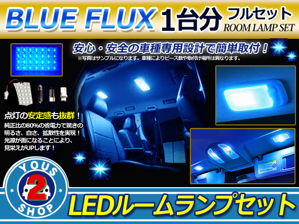 スカイライン V36 ルームランプ LED セット 56発 4P 車内灯 青_画像1