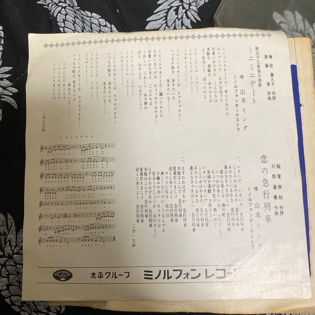 試聴済 山本リンダ ミニミニデート 恋の急行列車 シングルレコードEP盤 和モノ 昭和歌謡 マイナー歌謡 KA-143_画像2