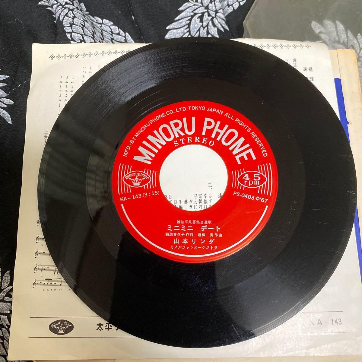 試聴済 山本リンダ ミニミニデート 恋の急行列車 シングルレコードEP盤 和モノ 昭和歌謡 マイナー歌謡 KA-143_画像4