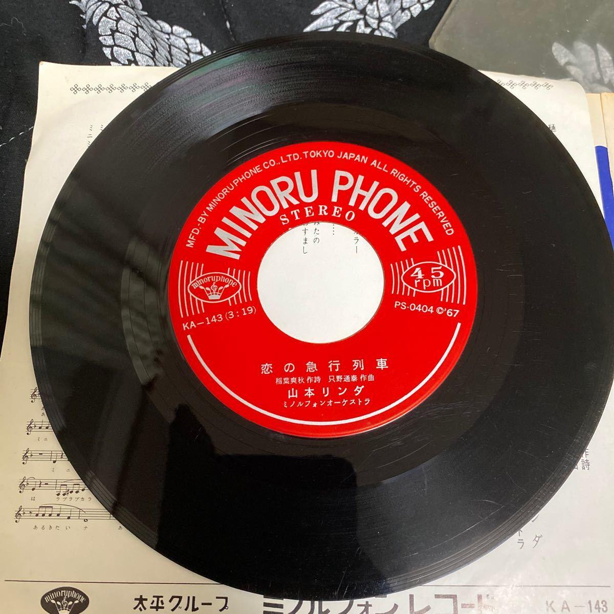 試聴済 山本リンダ ミニミニデート 恋の急行列車 シングルレコードEP盤 和モノ 昭和歌謡 マイナー歌謡 KA-143_画像3