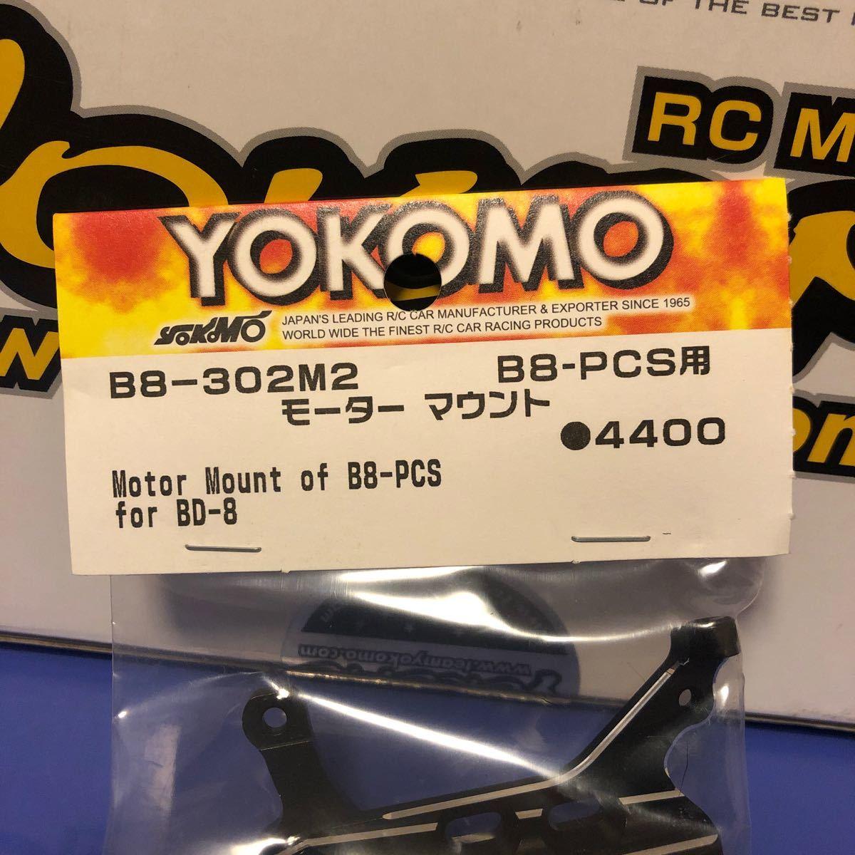 ヨコモ BD8 B8-302M2 B8-PSC用 モーターマウント 新品 未使用