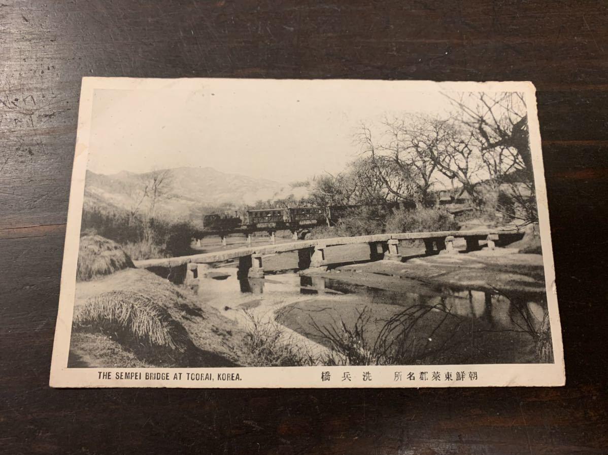戦前絵葉書 朝鮮 東莱郡名所 洗兵橋 / 電車 鉄道 汽車 風景 風俗