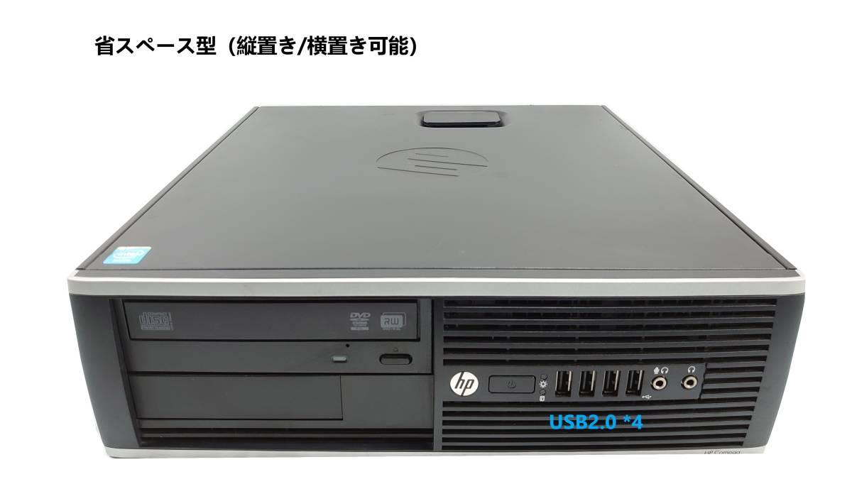 ■驚速 省スペース HP i7-2600 3.8Gx8/8GB■新SSD:240GB+大容量HDD:1TB Win10/Office2019 Pro/USB3.0/追加WIFI■Compaq PRO.6300 SFF 3_画像2