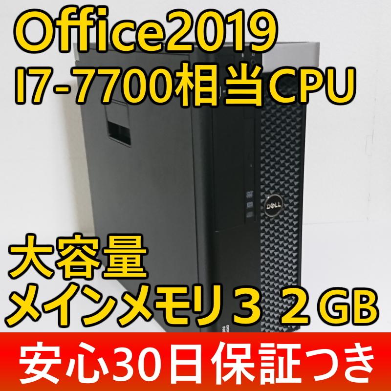 ◆安心30日保証◆I7-7700相当CPU/32Gメモリ/新品SSD240G+HDD1000GB/USB3.0/無線LAN/office2019/領収書可/A_画像1
