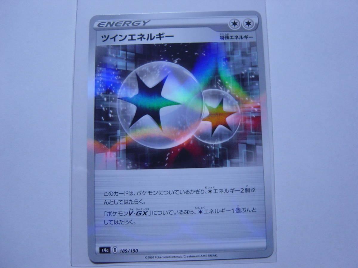 送料84円~ ポケモンカードゲーム S4a ハイクラスパック シャイニースターV 「ツインエネルギー」 189/190 キラ_画像1