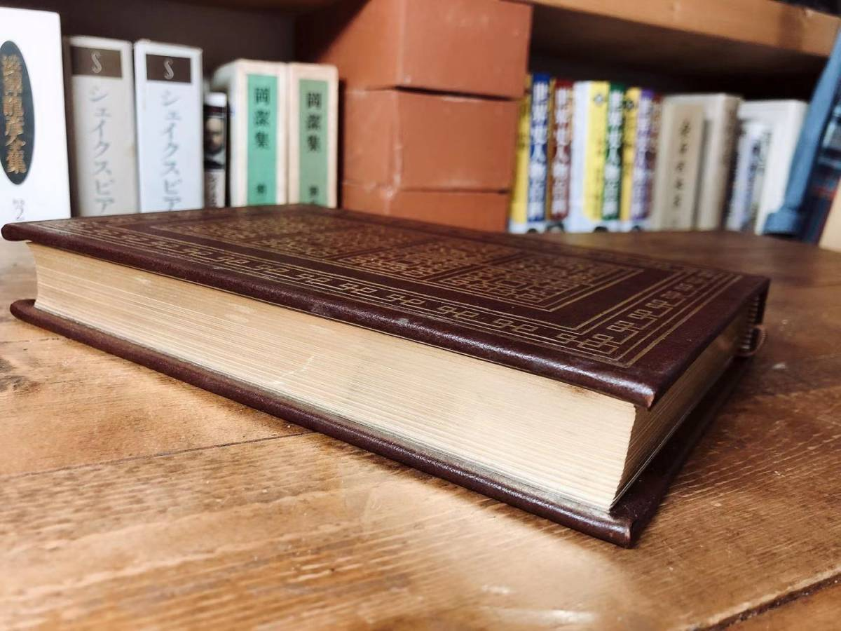 定価18000 フランクリン・ライブラリー 『大地』 パールバック 予約購読者にのみ販売された豪華装丁版 三方金  革装 世界文学_画像3