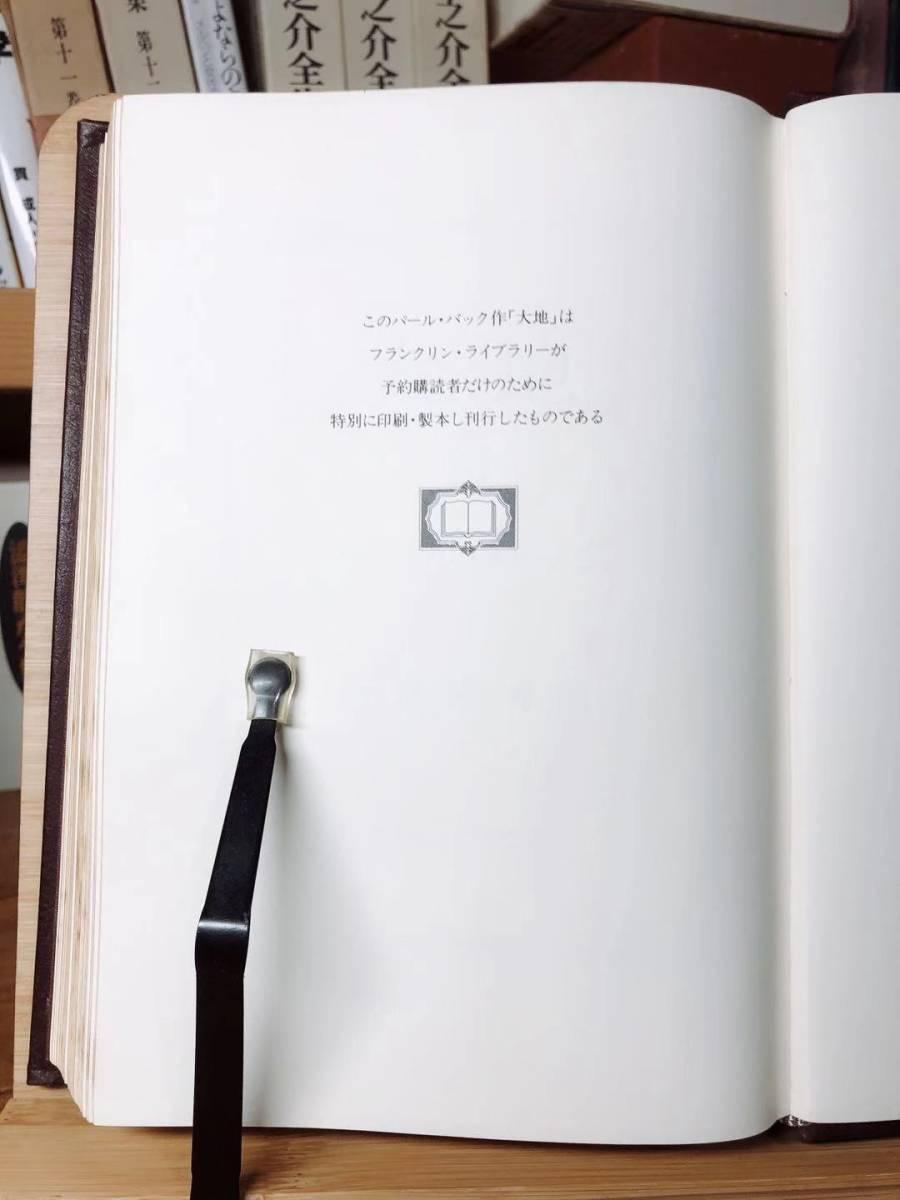 定価18000 フランクリン・ライブラリー 『大地』 パールバック 予約購読者にのみ販売された豪華装丁版 三方金  革装 世界文学_画像4