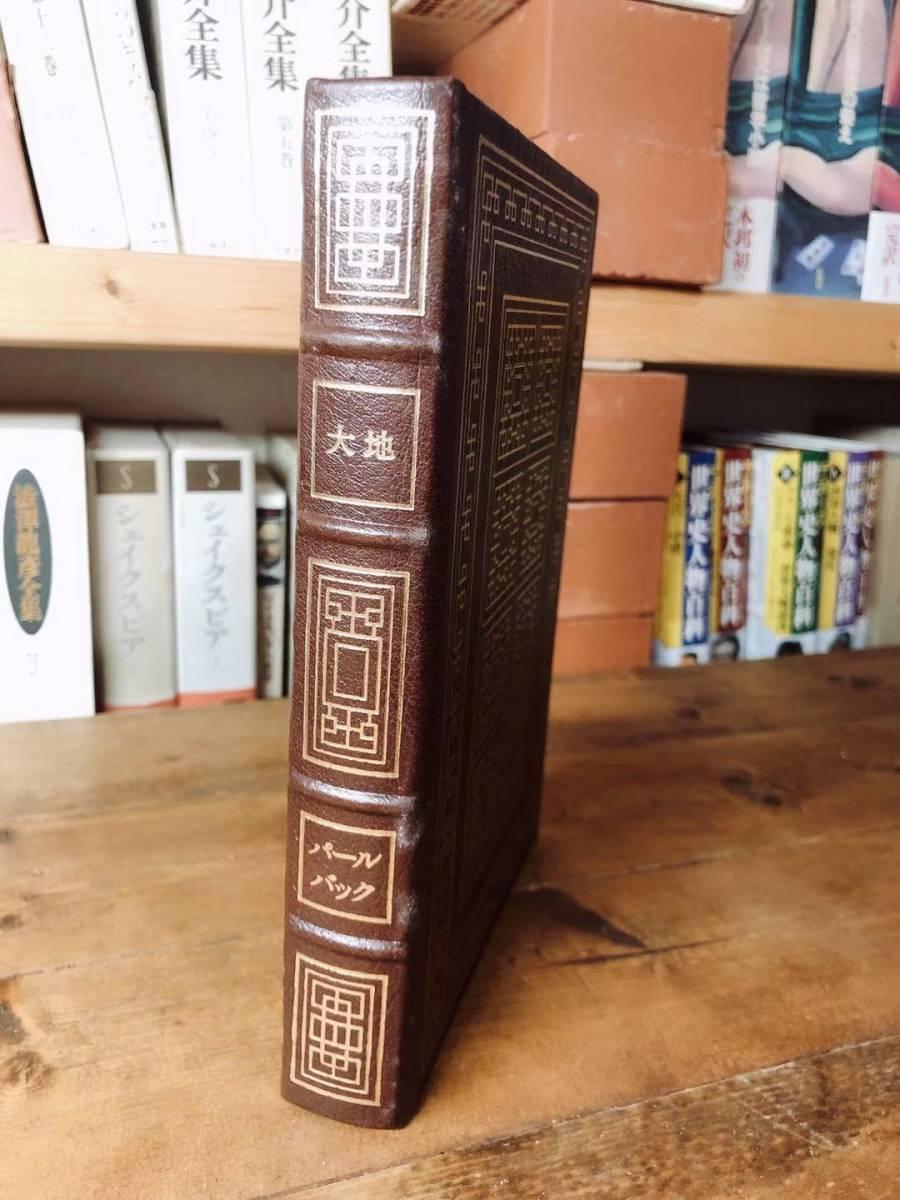 定価18000 フランクリン・ライブラリー 『大地』 パールバック 予約購読者にのみ販売された豪華装丁版 三方金  革装 世界文学_画像2