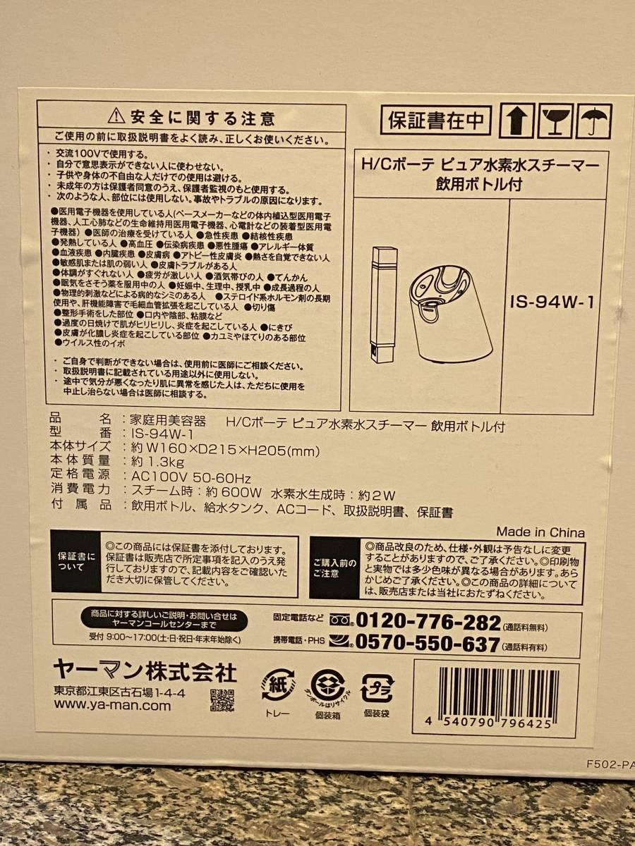 新品 H/Cボーテ ピュア 水素水 スチーマー 飲用ボトルセットヤーマン_画像3