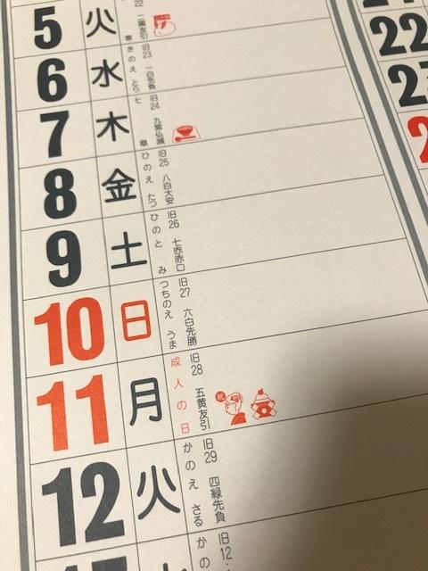 ☆2021年 壁掛けカレンダー ベーシック 企業名あり 未使用☆_画像3