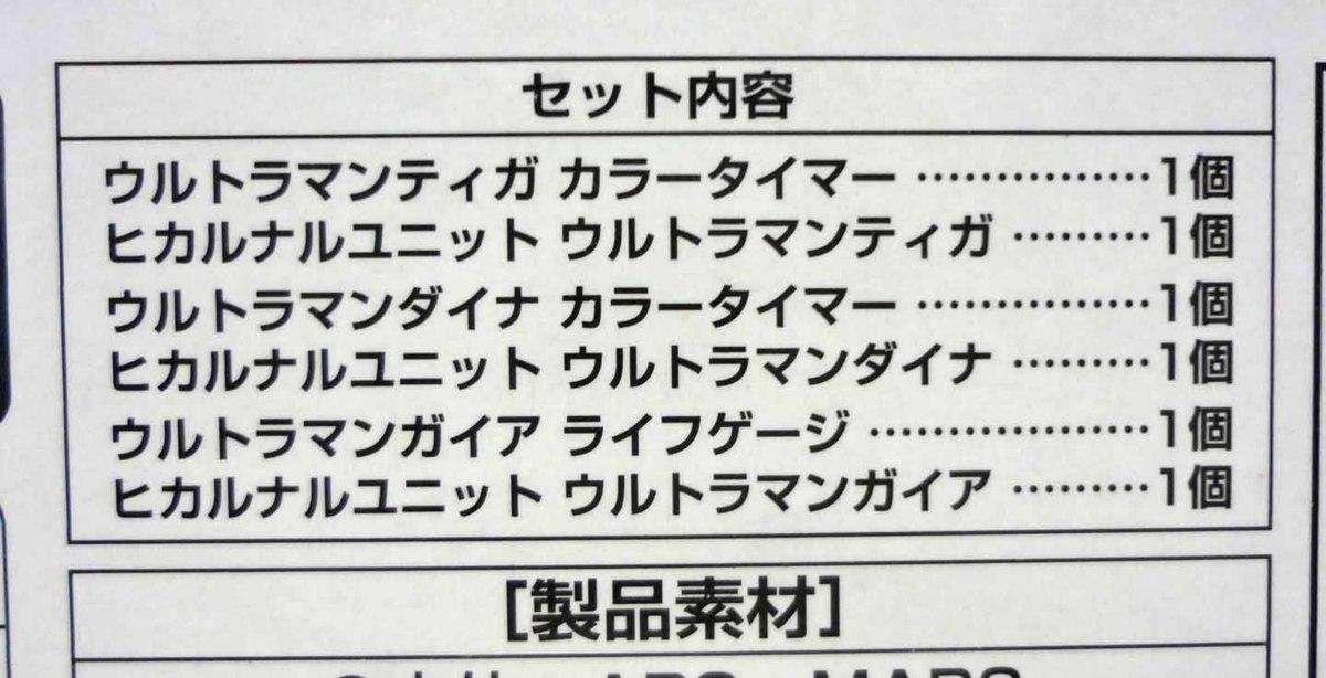 ヒカルナルプレミアム 限定 ウルトラマン カラータイマー 壱 ティガ ダイナ ガイア 3個セット_画像4