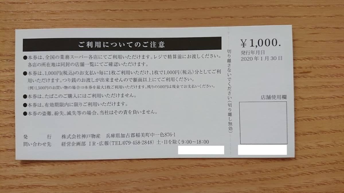 神戸物産(業務スーパー) 株主優待券 10,000円分(1,000円×10枚) 2021.1.31まで_画像2