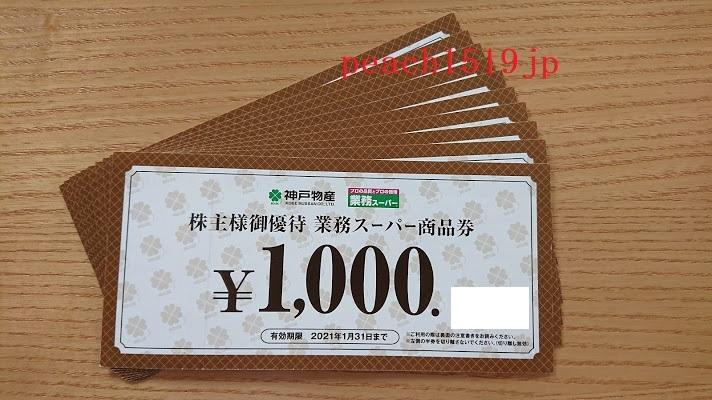 神戸物産(業務スーパー) 株主優待券 10,000円分(1,000円×10枚) 2021.1.31まで_画像1