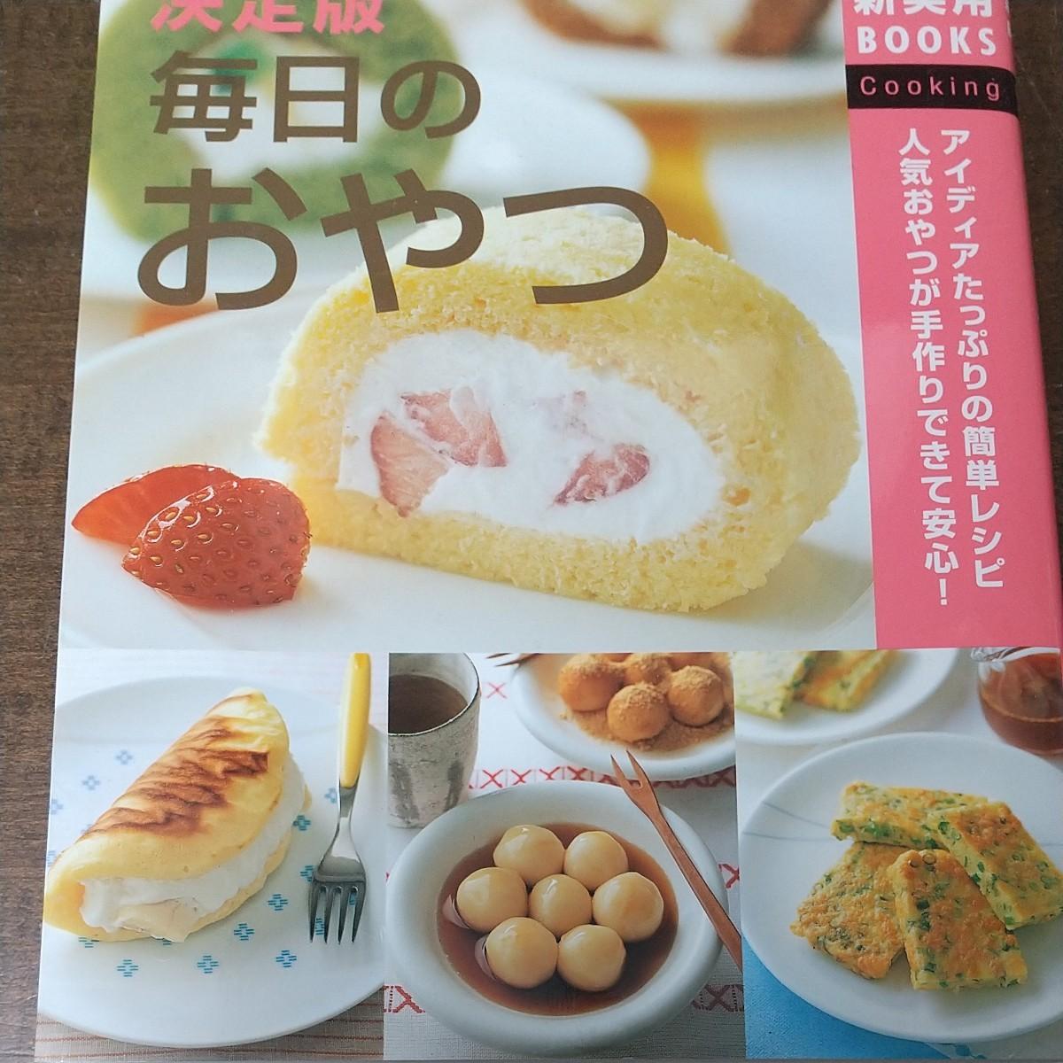レシピ本 決定版毎日のおやつ
