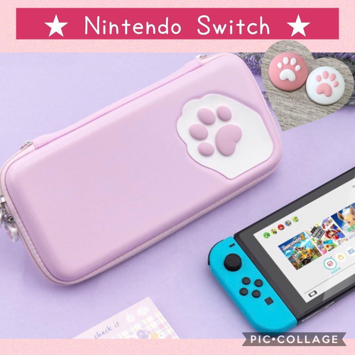 Nintendo Switch スイッチ ケース スティック カバー