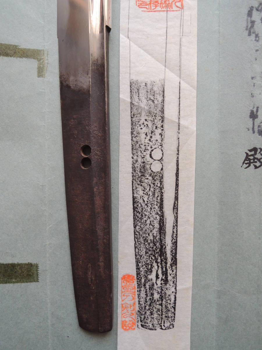 ■ 大磨り上げ無銘 特別貴重刀剣「秀光」極め 半太刀拵入り 60.2cm ■_画像4