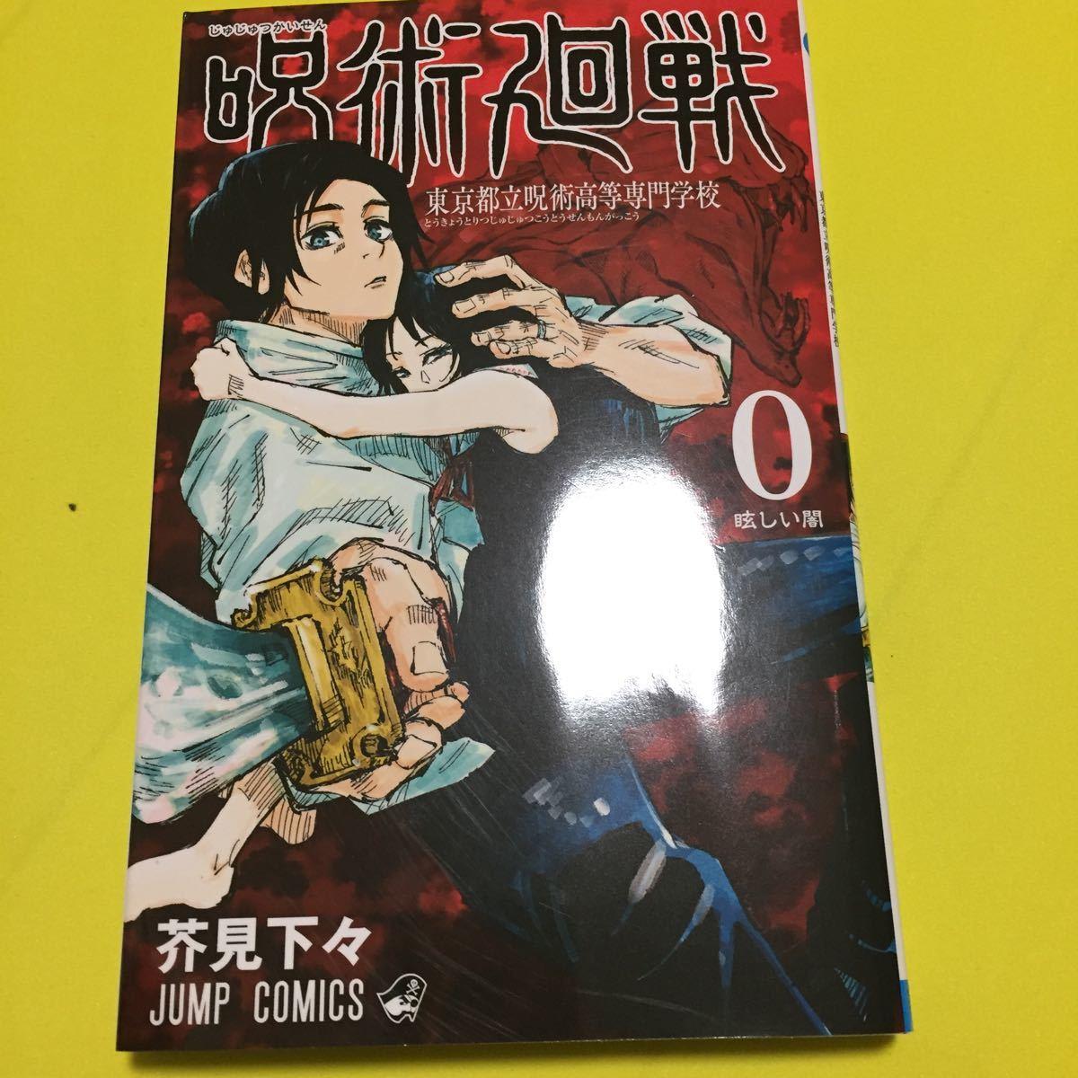 呪術廻戦 0 東京都立呪術高等専門学校 (ジャンプコミックス)