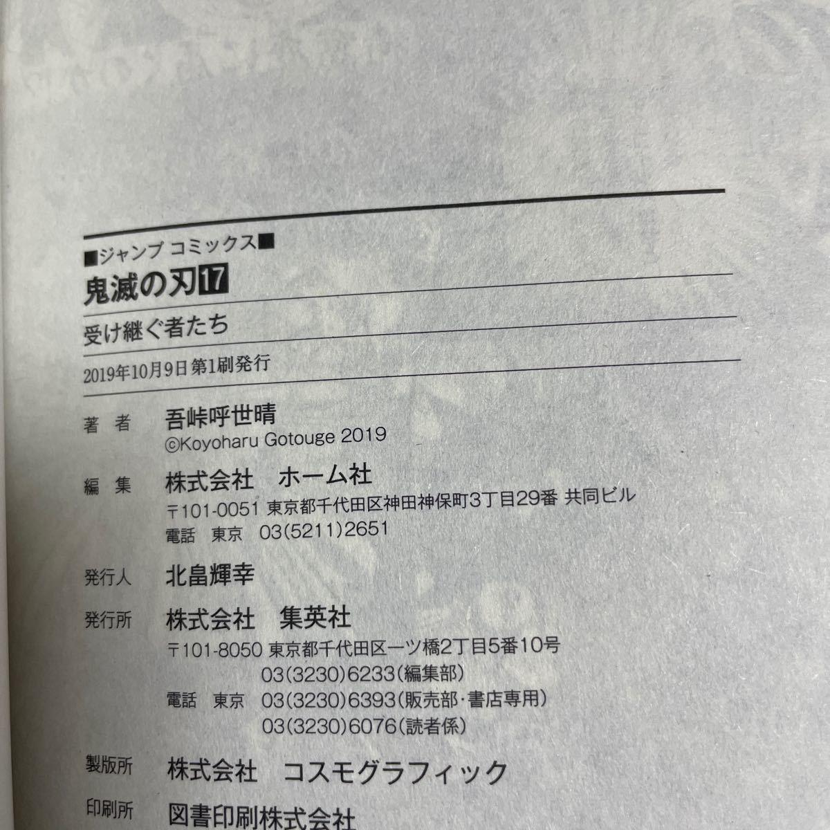 鬼滅の刃 17巻 初版 激レア