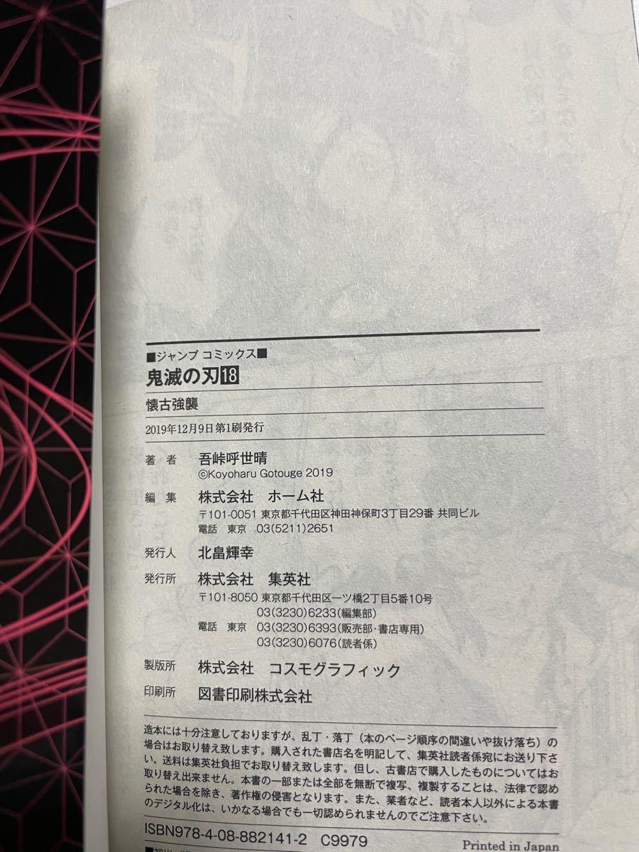 鬼滅の刃 18巻 激レア 初版