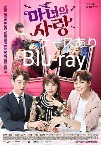 韓国ドラマ 魔女の愛 全話 ブルーレイ