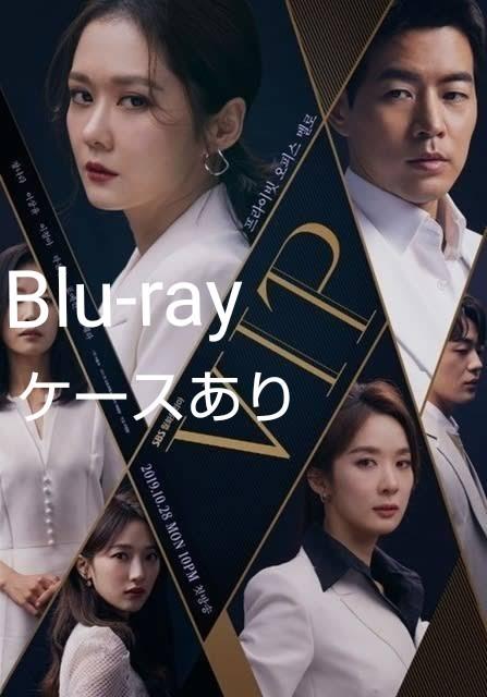韓国ドラマ VIP 全話 Blu-ray
