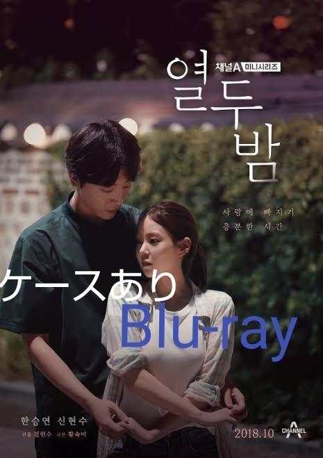 韓国ドラマ 12夜 全話 ブルーレイ