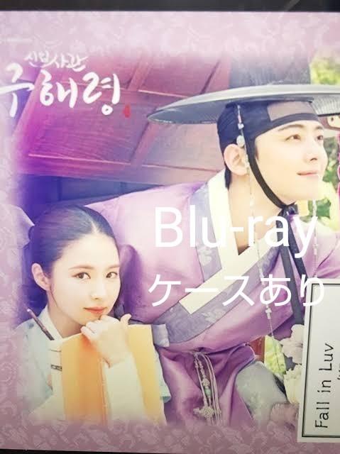韓国ドラマ 新入士官ク・ヘリョン 全話 ブルーレイ